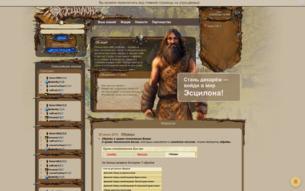 Скриншот сайта Эсцилон
