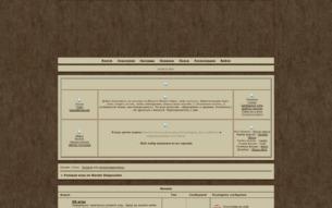 Скриншот сайта Наруто: другой мир