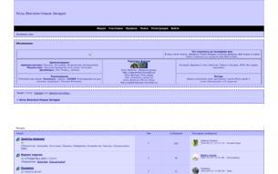 Скриншот сайта Коты-воители. Новые загадки