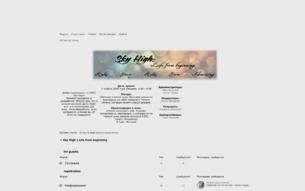 �������� ����� Sky High. Life from beginning