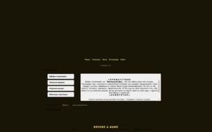 Скриншот сайта Мятежный Дух