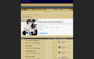 Скриншот сайта Арда. Первая эпоха