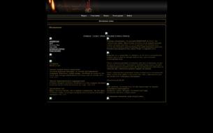 Скриншот сайта D. Gray-man. Напиши нашу историю...