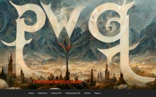 Скриншот сайта PWG - мир покемонов