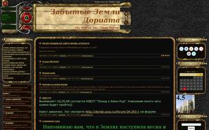 Скриншот сайта Забытые Земли Дориата