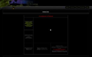 Скриншот сайта L'academie of Outcast
