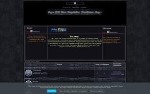 Скриншот сайта Дозоры: новая буря!