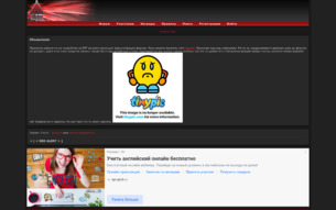 Скриншот сайта Red Alert