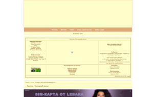 Скриншот сайта Ранетки - последний звонок