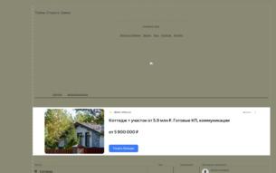 Скриншот сайта Тайны Старого Замка