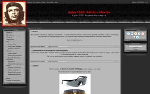 Скриншот сайта Куба 2060: родина или смерть