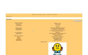 Скриншот сайта Тибидохс и бронзовая голова Грифона