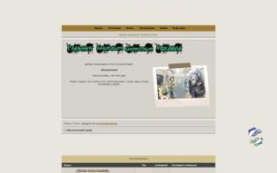 Скриншот сайта Мистический край