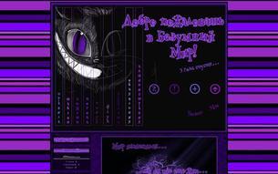 Скриншот сайта Безумный мир