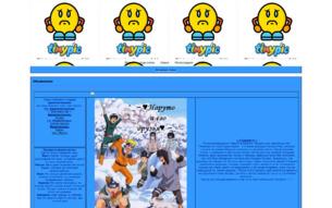 Скриншот сайта Наруто и его друзья