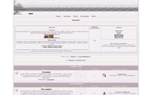 Скриншот сайта Тибидохс. Лунный cвет