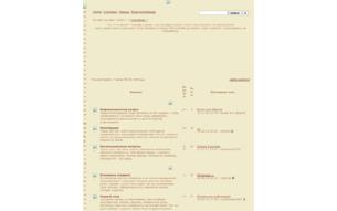Скриншот сайта House M.D.