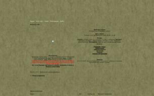 Скриншот сайта Три Королевства