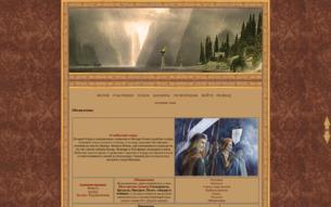 Скриншот сайта Легенды Арды