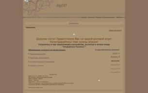 """Скриншот сайта Ролевая игра """"Хроники Энии"""""""