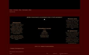 Скриншот сайта Хогвартс: в последнюю осень