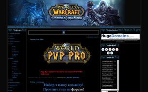 Скриншот сайта WoW PvP-pro portal