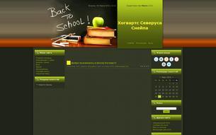 Скриншот сайта Хогвартс - РПГ