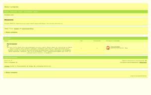 Скриншот сайта Вольт суперпес