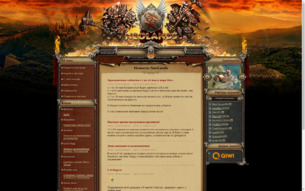 Скриншот сайта Neolands - новые земли