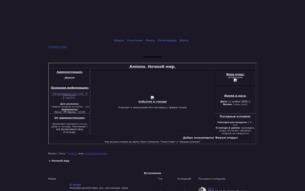 Скриншот сайта Ночной мир Амьен