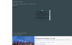 Скриншот сайта Supernatural in Hartford