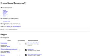 Скриншот сайта Eragon - битва начинается!