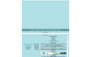 Скриншот сайта Новая Сумеречная история