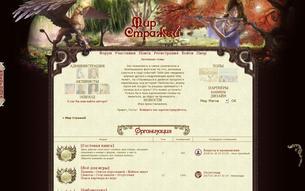 Скриншот сайта Мир стражей