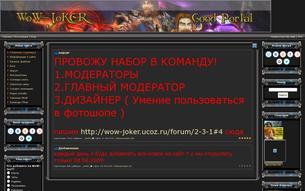 Скриншот сайта WoW Joker