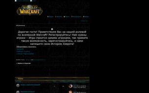 Скриншот сайта History of Azeroth