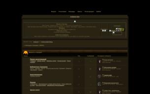 Скриншот сайта Империя Сиродил (FRPG)