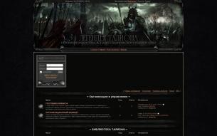 Скриншот сайта Легенды Талиона