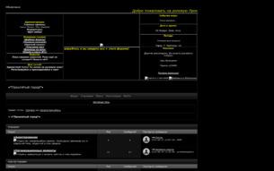 Скриншот сайта Проклятый город