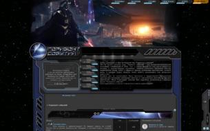 Скриншот сайта Горизонт событий