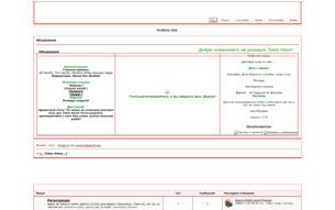 Скриншот сайта Искушение