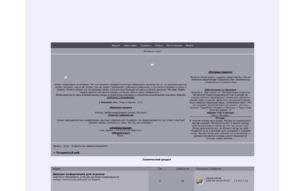 Скриншот сайта Потерянный рай