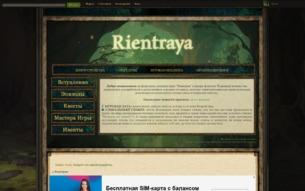 Скриншот сайта Риантрая
