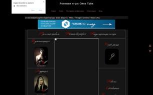 Скриншот сайта Сила трёх