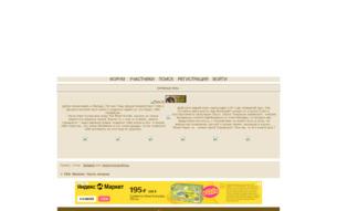 Скриншот сайта TES: Малада. Часть вторая