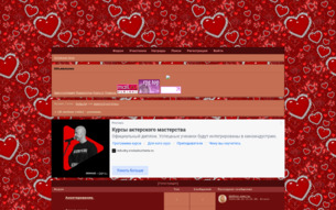 Скриншот сайта Я люблю тебя - ролевая игра