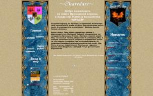"Скриншот сайта Мир Магии - Академия Волшебства ""Чарэдэр"""