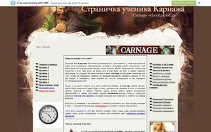 Скриншот сайта Страничка ученика Карнажа