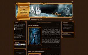 Скриншот сайта Арда