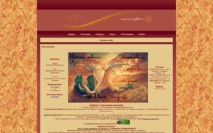 Скриншот сайта Иная ролка - иной мир